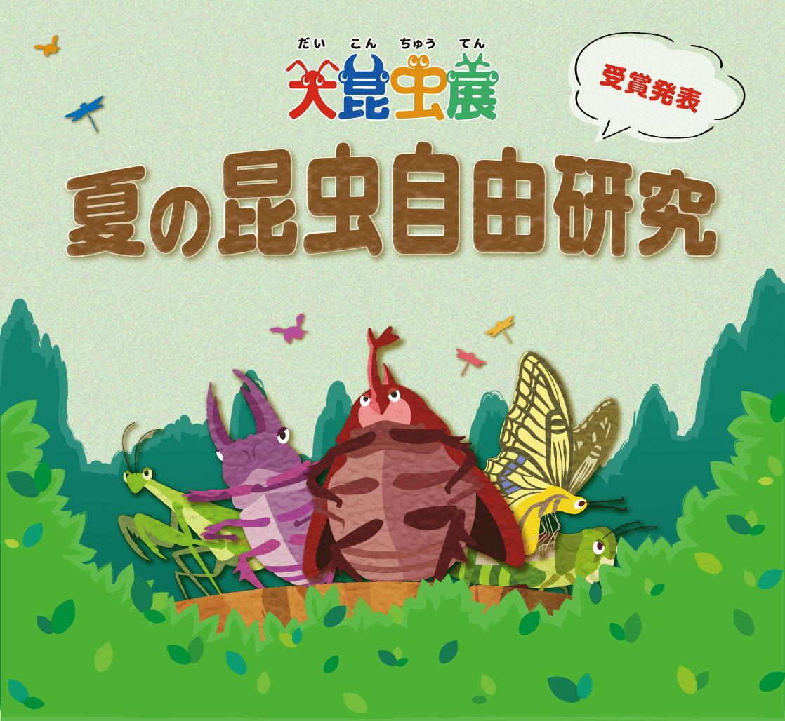 大昆虫展 夏の昆虫自由研究 受賞作品発表