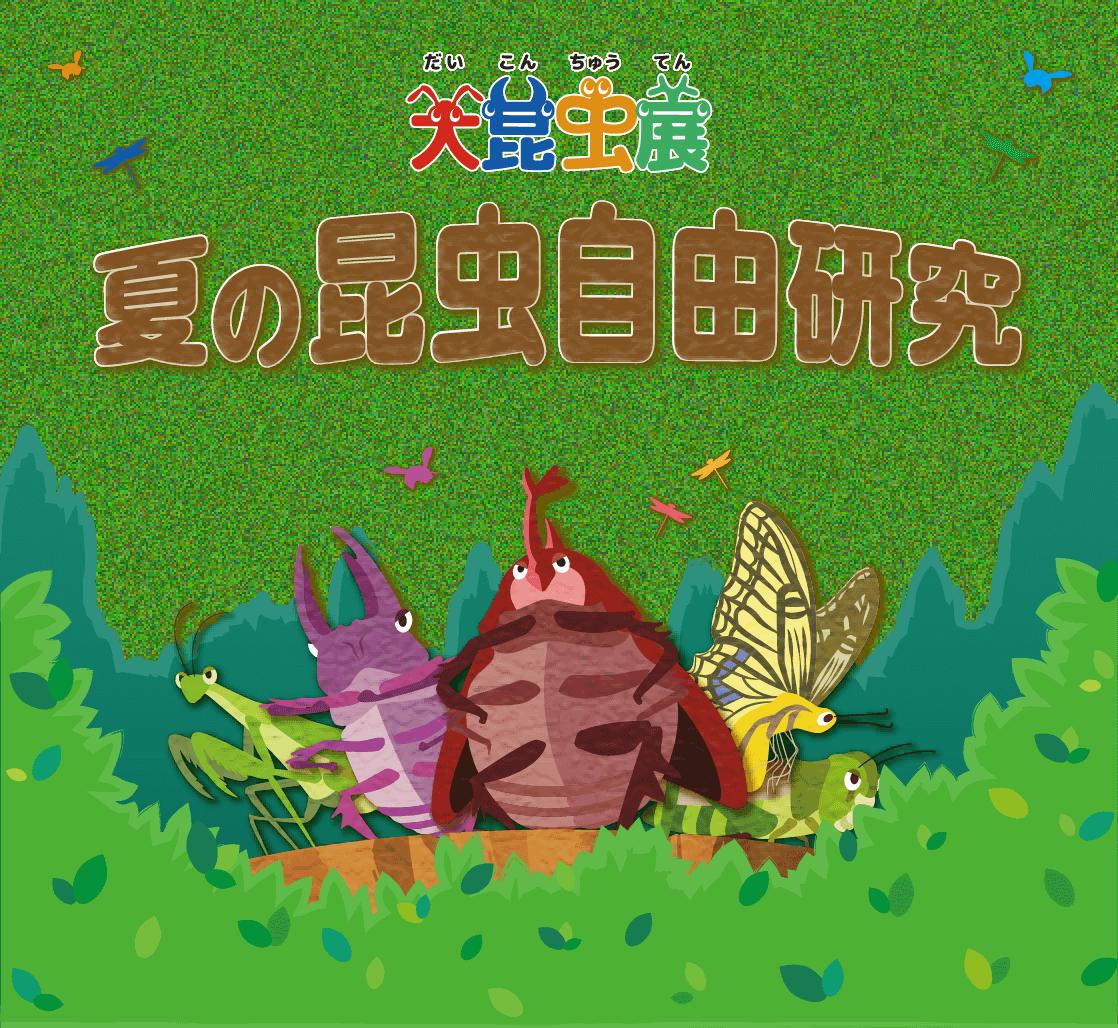 大昆虫展 夏の昆虫自由研究